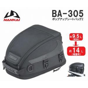 限定SALE! NANKAI BA-305 ホップアップシートバッグ2 南海部品ナンカイ