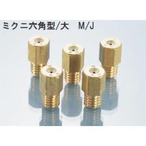 KITACO / キタコ ミクニ 六角型/大 メインジェット #60〜#195 #5.0ステップ VM20 VM26 フラット24|nankai-hiratsuka