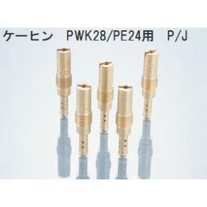 KITACO / キタコ ケーヒン スロージェット PE22 PE24 PWK28 CRミニ #35〜#70 #0/#2/#5/#8ステップ パイロットジェット|nankai-hiratsuka