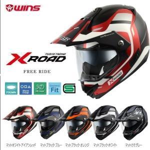 WINS X-ROAD FREE RIDE エックスロードフリーライド インナーバイザー付きオフロードヘルメット ウインズ|nankai-hiratsuka