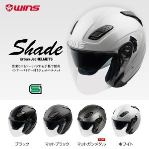 WINS Shade(シェード) インナーバイザー装備ジェットヘルメット ウインズ nankai-hiratsuka