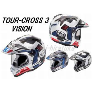 Arai TOUR-CROSS 3 VISION ツアークロス 3 ビジョン アライ|nankai-hiratsuka