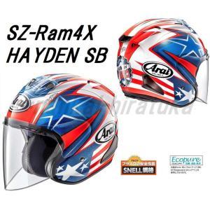 Arai/アライ SZ-RAM4X HAYDEN SB /ヘイデン SB  サイズ: XS(54)、...