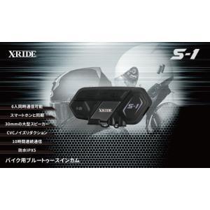 X-RIDE S-1 ブルートゥースバイク用 インカム Xライド|nankai-hiratsuka