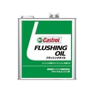 Castrol/カストロール フラッシングオイル エンジン内洗浄剤 4サイクルエンジン用|nankai-hiratsuka