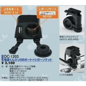 NANKAIナンカイ 電源くん3 バイク用シガーソケット+USB電源取り出し DC-1203|nankai-hiratsuka|04