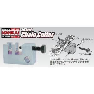 NANKAI/南海部品 ミニチェーンカッター(420/428用) ナンカイ nankai-hiratsuka