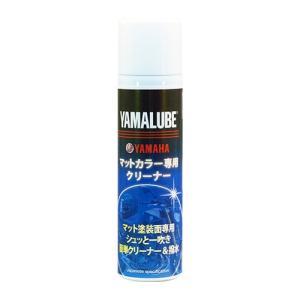 【YAMAHA・ヤマハ】YAMALUBE ヤマルーブ マットカラー専用クリーナー 300ml|nankai-kyoto