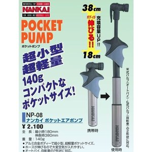 【NANKAI・ナンカイ・南海部品】ポケットエアポンプ|nankai-kyoto