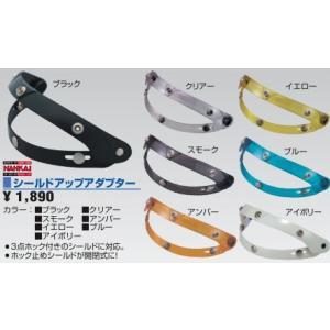 【NANKAI・ナンカイ・南海部品】シールドアップアダプター nankai-kyoto