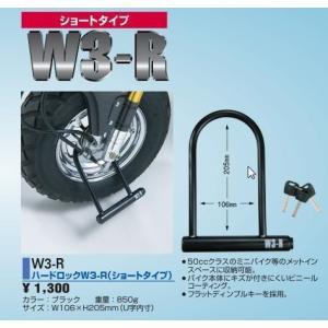 【NANKAI・ナンカイ・南海部品】W3-R ハードロック(ショートタイプ)|nankai-kyoto