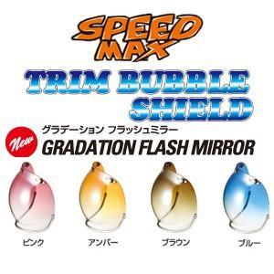 【OGK・オージーケー】【シールド】TRIM BUBBLE SHIELD トリムバブルシールド グラデーションフラッシュミラー nankai-kyoto