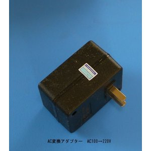 【AC変換アダプター】100V→220Vへ