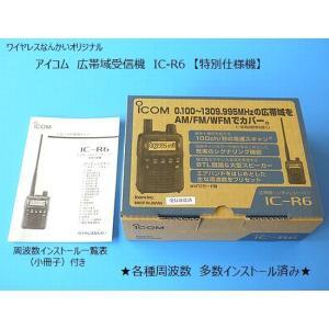 アイコム IC-R6 広帯域 レシーバー 受信機 ワイヤレスなんかい 特別仕様 周波数 799種類 インストール 情報収集 高性能 周波数一覧表