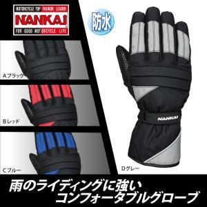 南海部品 ナンカイ SDG-3305 フレックスウォーマーグローブ (防水)  秋・冬モデル 2016-17|nankaibuhin-store