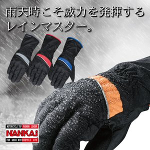 南海部品 ナンカイ SRG-0005 オールウエザーライトグローブ バイク/オートバイ/単車/レイン/防水/グローブ|nankaibuhin-store