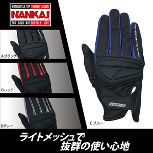 南海部品 ナンカイ SDG-7002 ウルトラライト メッシュ グローブ バイク/オートバイ/春/夏/秋/3シーズン|nankaibuhin-store