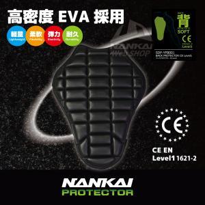 プロテクター NANKAI(ナンカイ) SDP-YFB001 バックプロテクターCE Level.1...