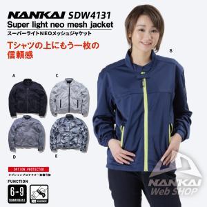 ジャケット NANKAI(ナンカイ) SDW-4131 スーパーライトNEO メッシュジャケット 2...