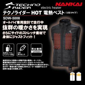 電熱ベスト NANKAI テクノライダー HOT 電熱ベスト USBタイプ SDW-5008 薄手のジャケットも冬用に変身!