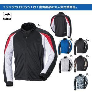 (在庫限り!限定特価品) ジャケット NANKAI SDW-4123 スーパーライト ネオメッシュ ...