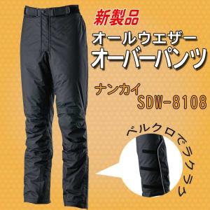 南海部品 ナンカイ SDW-8108 オールウェザー オーバーパンツ|nankaibuhin-store