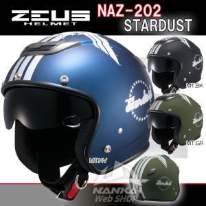 ZEUS スターダスト ジェットヘルメット(インナーバイザー装備) フリーサイズ