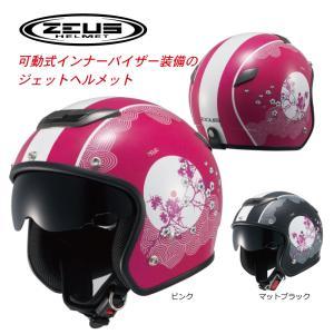 ZEUS ナヤ ジェットヘルメット(インナーバイザー装備) フリーサイズ|nankaibuhin-store