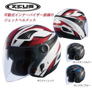 ZEUS レイヤー システムヘルメット (インナーバイザー装備)|nankaibuhin-store