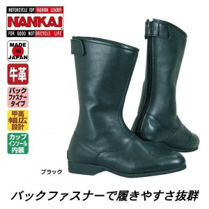 南海部品 ナンカイ NTB-24 ツアラーブーツ 牛革 【日本製】 3332-12410|nankaibuhin-store