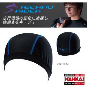 南海部品 ナンカイ SDW-3021A テクノライダー ストレッチインナーキャップ(2枚セット) フリーサイズ 3333-W302111F|nankaibuhin-store