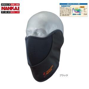 南海部品 ナンカイ SDW-606 テクノライダーフェイスマスク ブラック フリー 3333-W60611|nankaibuhin-store