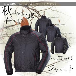 南海部品 ナンカイ SDW-8107 ユースフルショートジャケット 秋/冬モデル 3333-W8107|nankaibuhin-store