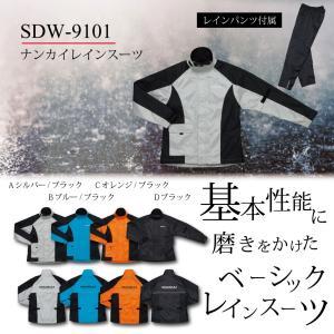 南海部品 ナンカイ SDW-9101 南海部品 ナンカイレインスーツ・パンツ 3333-W9101|nankaibuhin-store