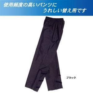 南海部品 ナンカイ SDW-920 レインパンツ ブラック 3333-W920|nankaibuhin-store