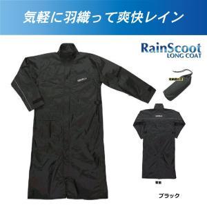 南海部品 ナンカイ SDW-938 レインスクートロングコート 3333-W938|nankaibuhin-store