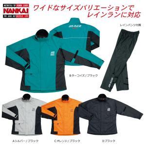 (在庫限り!限定特価品) レインスーツ パンツ NANKAI SDW-951 アクイーズ 3333-...