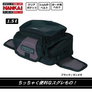 南海部品 ナンカイ プチタンクバッグ BK/ガンメタ・ポリエステル/PVC加工 1.5L BA-029 nankaibuhin-store