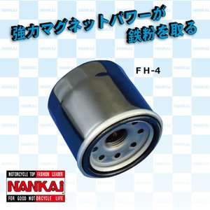 南海部品 ナンカイ FH-4 マグネット付オイルフィルター ホンダ車用 カートリッジタイプ64mm  3341-11341|nankaibuhin-store