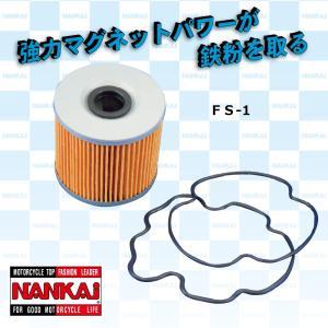 南海部品 ナンカイ FS-1 マグネット付オイルフィルター スズキ車用 インナー交換タイプ  3341-13311|nankaibuhin-store