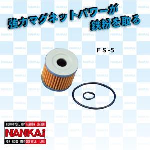 南海部品 ナンカイ FS-5 マグネット付オイルフィルター スズキ車用 インナー交換タイプ  3341-13351 nankaibuhin-store