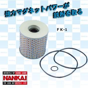 南海部品 ナンカイ FK-1 マグネット付オイルフィルター カワサキ車用 インナー交換タイプ  3341-14311 nankaibuhin-store