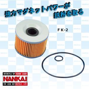 南海部品 ナンカイ FK-2 マグネット付オイルフィルター カワサキ車用 インナー交換タイプ  3341-14321|nankaibuhin-store