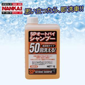 南海部品 ナンカイ SPオートバイシャンプー 1リットル 50回洗える超濃縮タイプ 3341-20010|nankaibuhin-store