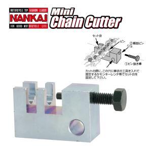 南海部品 ナンカイ ミニチェーンカッター 420/428 3341-4200S|nankaibuhin-store