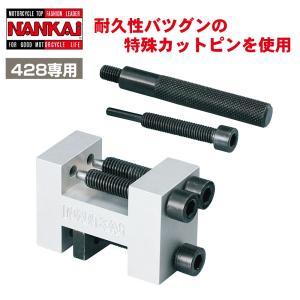 南海部品 ナンカイ 3ウェイH型 チェーンツール 3341-4281S|nankaibuhin-store