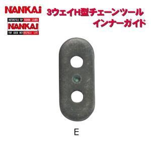南海部品 ナンカイ H型チェーンツール用補修パーツ インナーガイドE 3341-5140|nankaibuhin-store