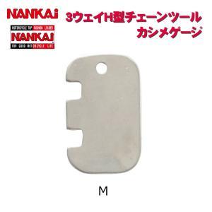 南海部品 ナンカイ H型チェーンツール用補修パーツ カシメゲージ M 3341-5149|nankaibuhin-store