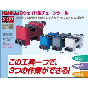 南海部品 ナンカイ 3ウェイH型 チェーンツール 3341-5151|nankaibuhin-store