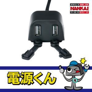 南海部品 ナンカイ 電源くん4 USB(2.1A)×2ポート DC-1204|nankaibuhin-store